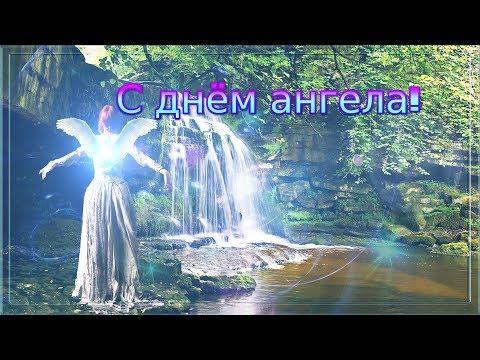 С днем ангела Красивое поздравление Видео открытка