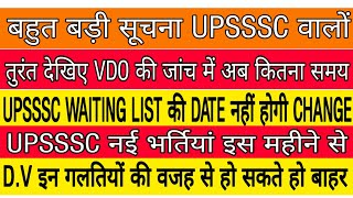 बहुत बड़ी सूचना UPSSSC वालों | VDO latest updates | waiting list update | d.v fix date | new vacancy