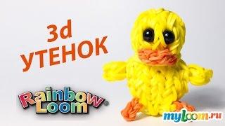 3d УТЕНОК из резинок Rainbow Loom Bands. Урок 197 | Duck Rainbow Loom