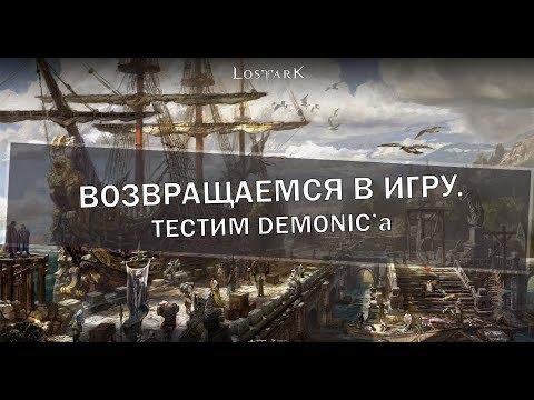 [RU] Lost Ark [Demonic 700/ Arcana 500] Продолжаем играть