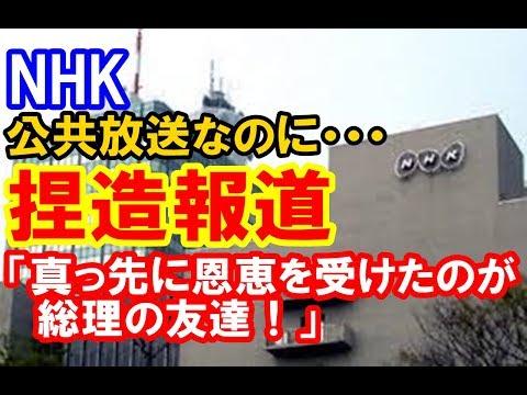 NHKが大誤報 「国家戦略特区という新しい仕組みを作り、真っ先に恩恵を受けたのが総理の友達!」