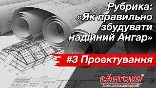 видео Строительное проектирование в Украине