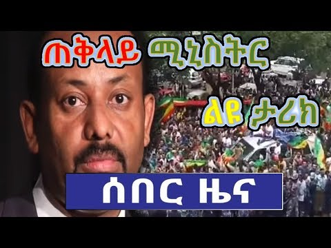 Ethiopia News today ሰበር ዜና መታየት ያለበት! October 19, 2018