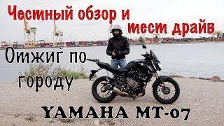 yAMAHA MT-07 ЧЕСТНЫЙ ОБЗОР И ТЕСТ ДРАЙВ/ОТЖИГ ПО ГОРОДУ