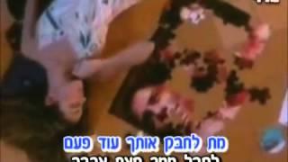 רובי לוי - מת לחבק אותך  קריוקי