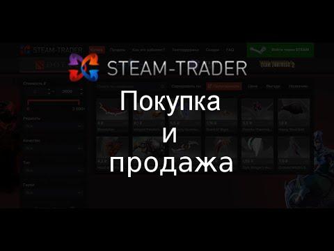 Как купить и продать игры или Steam Gift за реал на Steam-Trader.com