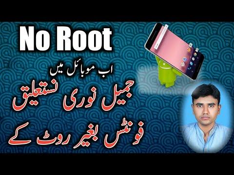 How To Install Jameel Noori Nastaleeq Fonts Without Root جمیل نوری نستعلیق