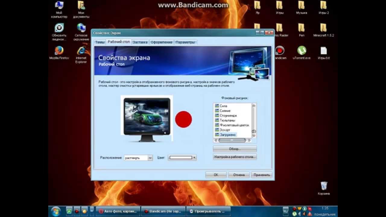 Как установить обои на рабочий стол!! Windows XP