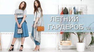 видео Топ-5 самых модных платьев лета
