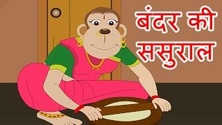 Bandar Ki Sasural - Hindi Poems for Nursery