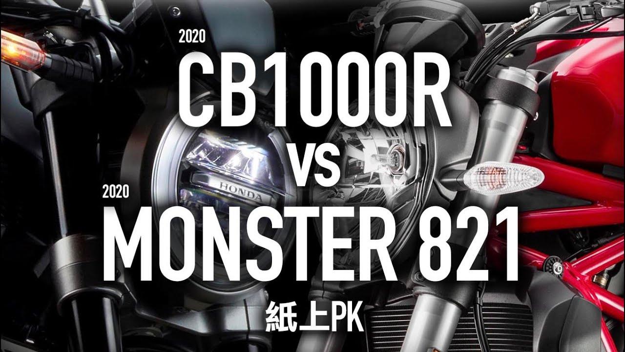 HONDA CB1000R vs DUCATI MONSTER 821 / 2020紙上PK