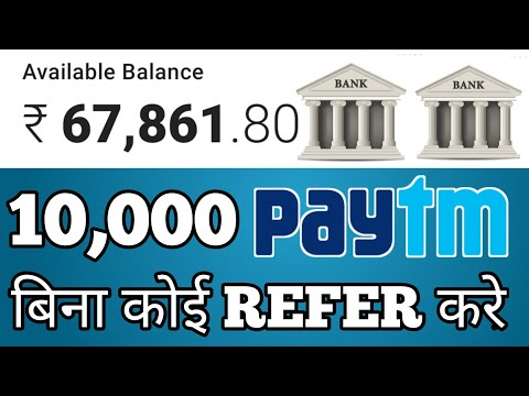 ₹10000 Paytm Cash Unlimited Trick Working 2019 | Best Earning App 2019