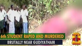 6th Student Raped and Murdered Brutally near Gudiyatham - Thanthi TV