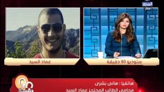 محامي المصري بأمريكا: النائب العام رفض عمل قضية والمحققين ضغطوا لفصله.. «فيديو»