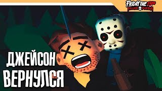 ПЯТНИЦА 13 НА ТЕЛЕФОНЕ - Friday the 13th: Killer Puzzle прохождение