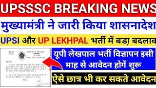 बडी़ खबर यूपी लेखपाल भर्ती विज्ञापन में बडा़ बदलाव Notice जारी,UP LEKHPAL LATEST NEWS,UPSI VACANCY