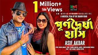 পূর্ণদৈর্ঘ্য হাসি | Purnodoirgho Hasi | Asif Akbar | Nusrat Papia | Bangla New Song 2018