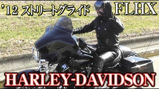 ご来店#17 ストリートグライド Harley-Davidson ハーレーダビッドソン FLHX