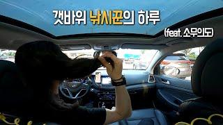 갯바위 낚시꾼의 하루 (feat. 소무의도)