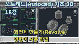 [오토캐드(Autocad) 기초 3D 18강] 회전체 …