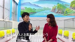Discover Tokyo SENTO with Stephanie (日本語字幕付)