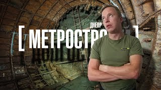 Как строить метро 30 лет и не построить ничего. г. Днепр/ Neverending Dnepr metro construction