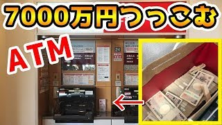 【検証】銀行ATM幾ら入れたら一杯になる?ついに成功!!【ラファエル】