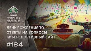 ТАНКИ ОНЛАЙН Видеоблог №184