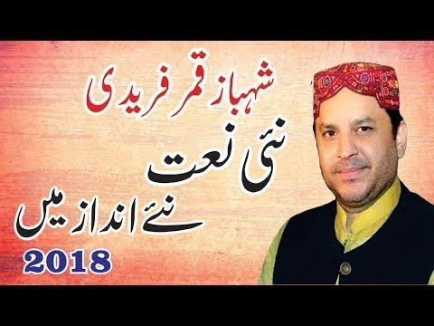 Tere shehar Madine aawan | Shahbaz Qamar Afridi|  Latest Naats Mehfal Noor Ka Sama 21018