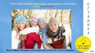 Репродуктивное здоровье женщины и мужчины. Д.С. Дергачев.