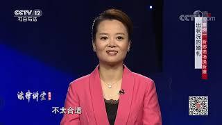 《法律讲堂(生活版)》 20191127 出状况的婚礼| CCTV社会与法