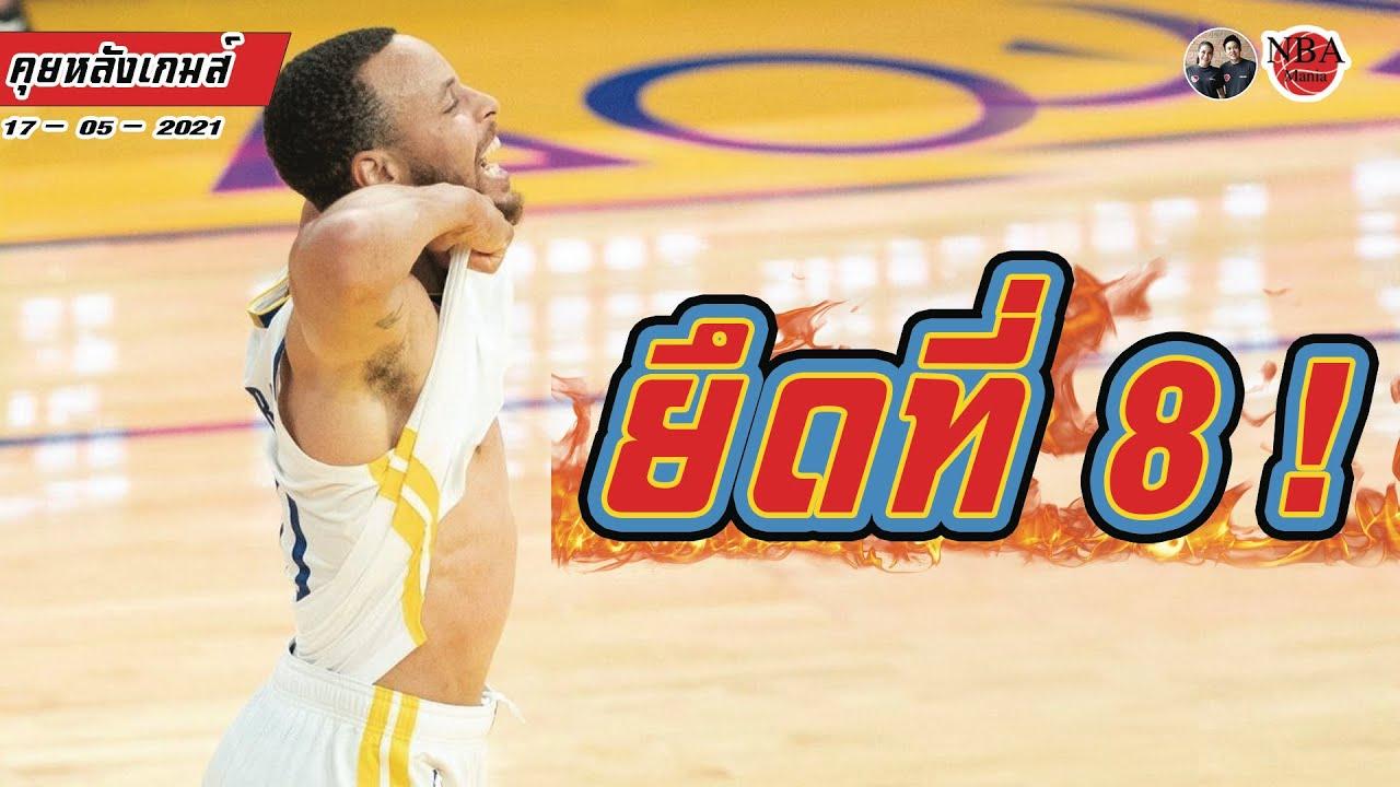 คุยหลังเกมส์EP274.1: Curry คำรามกับการยึดที่ 8!!