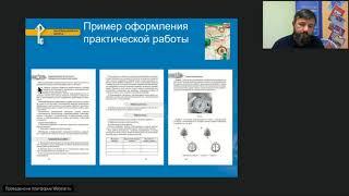 Практико-ориентированный подход в изучении географии в 5–6 классах