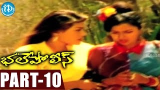 Bhale Police Full Movie Part 10 || Ali, Ritu Shilpa || N V Krishna || Guna Singh