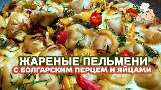 ЖАРЕНЫЕ ПЕЛЬМЕНИ с болгарским перцем и яйцами - яичница с пельменями