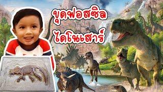 ขุดอย่างนี้จะเจอไหมฟอสซิลไดโนเสาร์ Dinosaur fossil@Terminal21 Pattaya: EP13