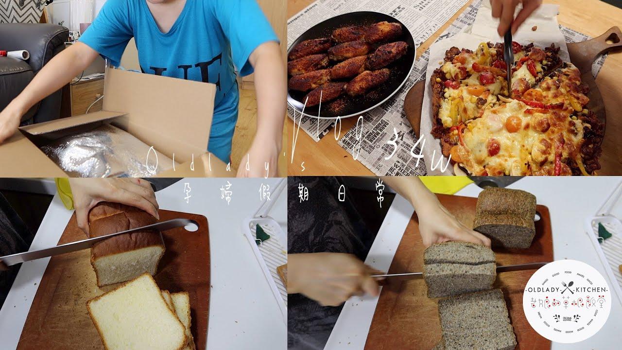 老娘's Vlog #1全職孕婦假期日常 試訂凍肉開箱 妊娠糖尿低碳飲食 低碳Pizza 低碳黑芝麻吐司 34W