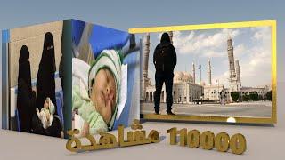 الحلقة الأولى من برنامج اطمأن قلبي النسخة اليمنية براءة تتألم