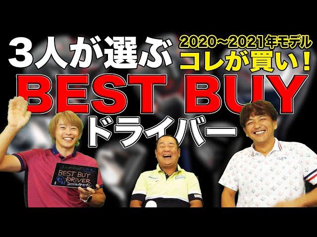 3人が選ぶ BEST BUY ドライバー(2020〜2021年度版)