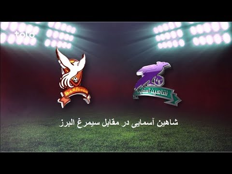 APL 2017: Shaheen Asmayee VS Simorgh Alborz - Full match