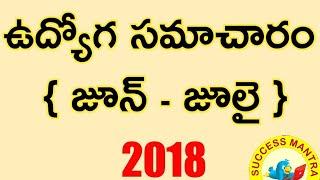 Govt jobs in June - July 2018 | Latest jobs information | job updates in Telugu | recruitment 2018