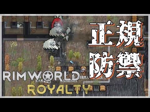 邊緣世界|解決上一集的我留下來的爛攤子|Rimworld