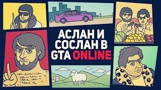 Мэддисон и Хованский в GTA Online