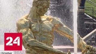 Смотреть видео Пригородные дворцы Петербурга отмечают 100-летие музейной жизни - Россия 24 онлайн