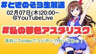 [LIVE] 【2/7 20:00~】(前回との差が!?) ゆったりトーク生放送&アルバム情報の追加発表!