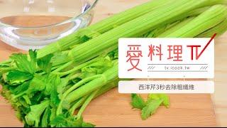 【西洋芹】去除纖維|蔬果處理 x 愛料理TV