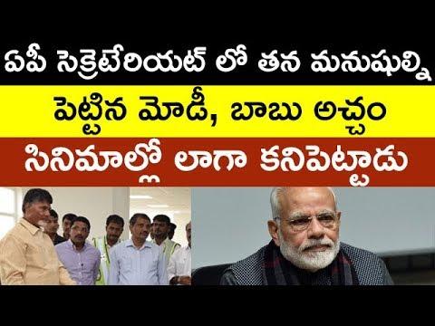 Modi Spy's In AP Government secretariat | Taja30