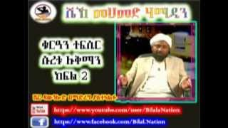 Sura Luqman | Part 02 | ᴴᴰ Sh Mohammed Hamidin | Amharic Quran Tafsiir