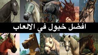 أفضل 10 خيول في الالعاب