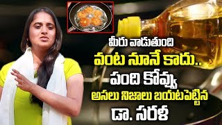 Facts about Mineral Oils and Refined Oils Dr Sarala Khader || Myra Media